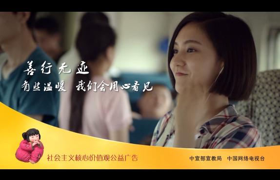 社会主义核心价值观公益广告——《善行无迹之一张票》图片