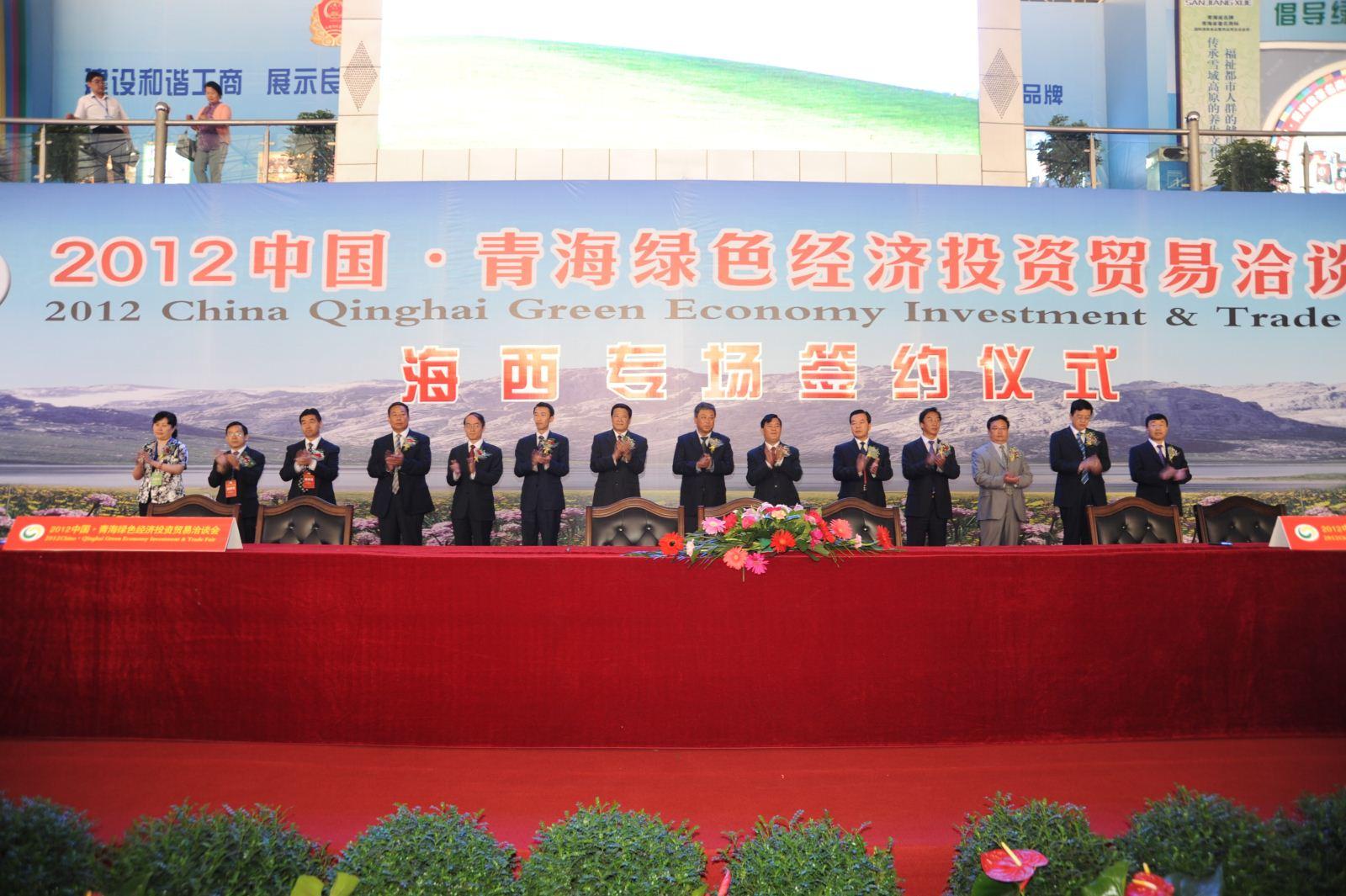 公司与青海海西蒙古族藏族自治州政府签署200mw风电项目开发协议